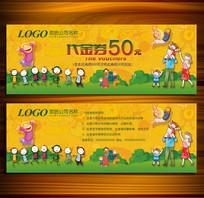 六一儿童节亲子活动代金券模板设计