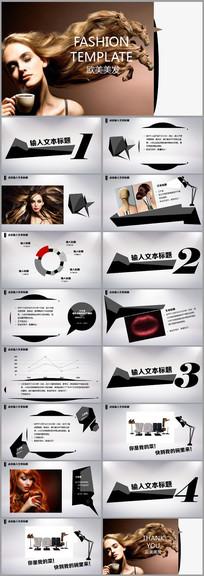 美容美发时尚艺术化妆品PPT模板