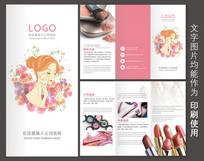 女性化妆品彩妆三折页设计