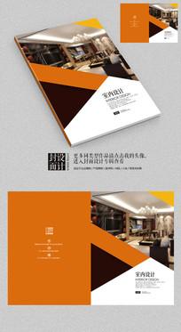 欧式室内设计家装公司宣传画册封面