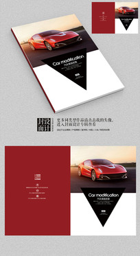 汽车豪车美容改装宣传册封面