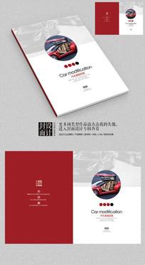 汽车美容改装宣传画册封面设计