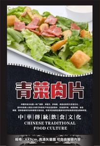 青菜肉片海报设计展板
