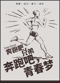 青春活力奔跑吧海报