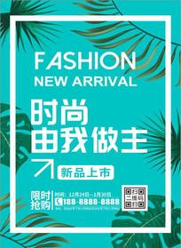 清新植物新品上市促销海报设计
