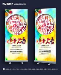 水彩风2017鸡年促销易拉宝