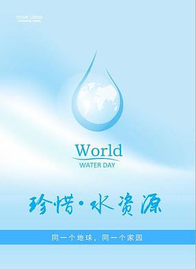 水珠世界水日海报设计