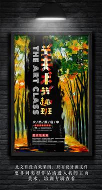树林油画艺术培训展览海报