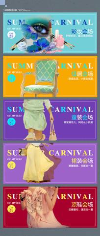 淘宝清新品牌分会场海报
