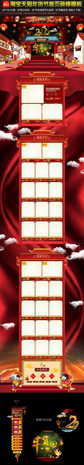 天猫年货节首页模板设计
