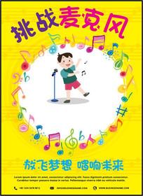 挑战麦克风儿童歌唱宣传海报
