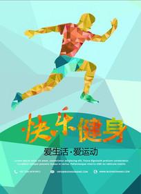 体育健身跑步宣传海报设计