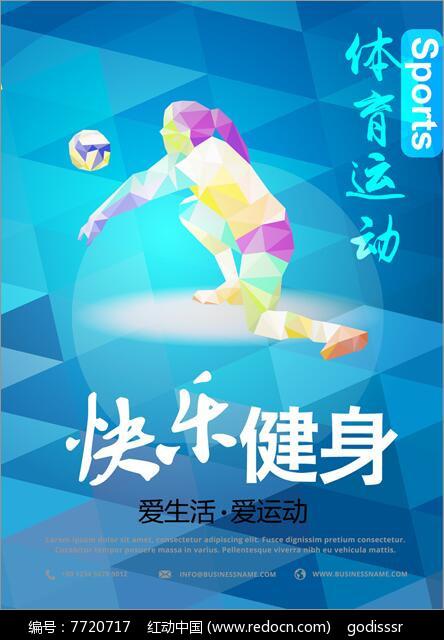 体育运动之女子排球宣传海报设计