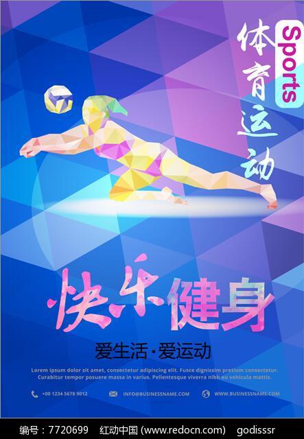 运动之女子沙滩排球宣传海报设计AI素材下载 编号7720699 红动网
