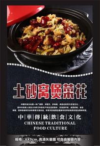 土砂锅煲菜花海报设计