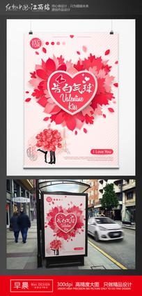 唯美粉色情人节活动海报