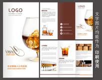 威士忌洋酒产品三折页