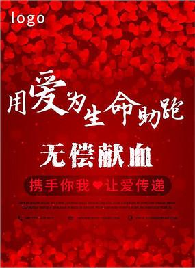 温馨红色爱心无偿献血海报