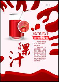 现榨果汁饮料促销海报