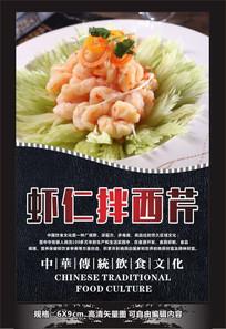 虾仁拌西芹海报设计