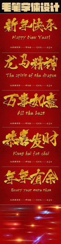 新年快乐毛笔字体设计