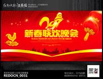 喜庆创意2017鸡年新春联欢晚会舞台背景设计
