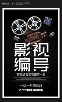 影视编导后期导演培训招聘海报