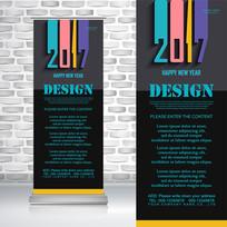 艺术字体2017新年快乐易拉宝