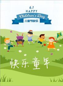 游乐园六一儿童节宣传海报设计