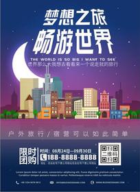 月半弯城市旅游宣传海报设计