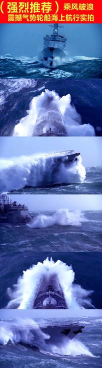 震撼气势轮船海上航行实拍视频