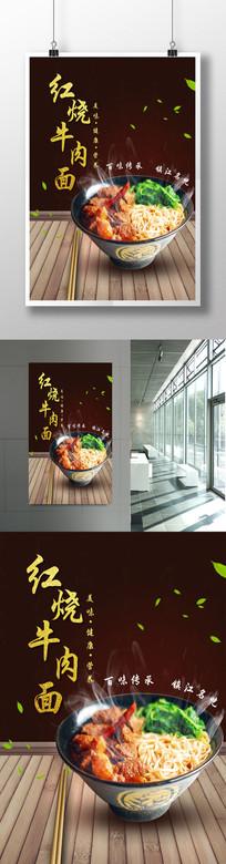 中国传统美食红烧肉海报素材