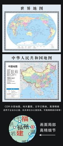 中国地图世界地图