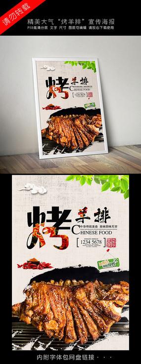 中国风烤羊排海报