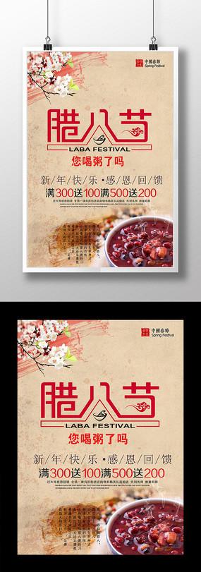 创意中国风水彩腊八节海报设计