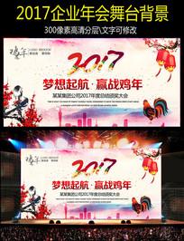 中国风梅花企业2017年会背景图