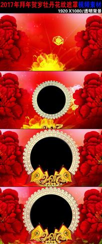 中国风牡丹赢战2017边框遮罩视频素材