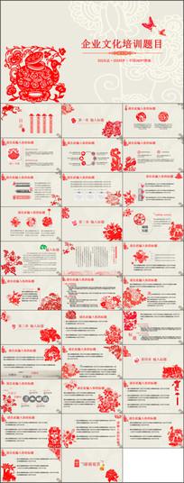 中国风企业文化培训工作总结动态PPT商务模板