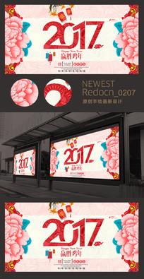 中国风喜庆大气2017赢胜鸡年企业年会背景板展板