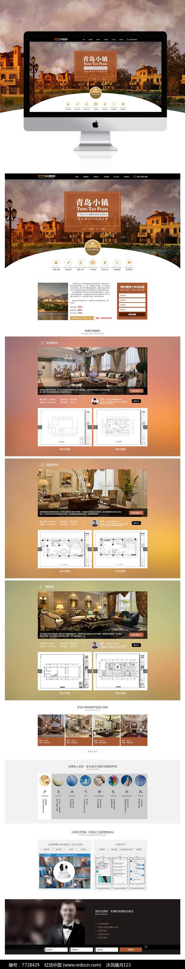 装修公司地产行业网页设计图片