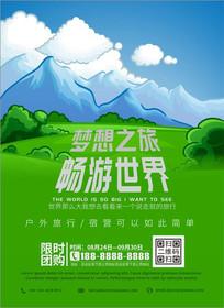 自然风景旅游促销海报设计