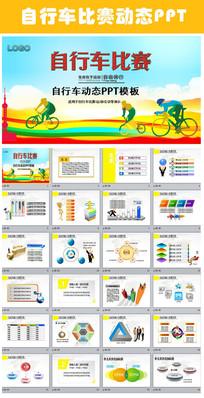 自行车运动比赛PPT