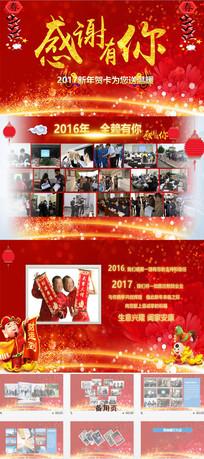 最新2017鸡年新年春节祝福电子贺卡PPT