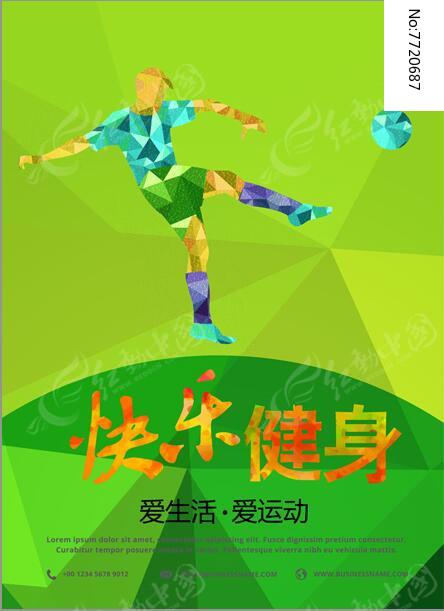 足球运动健身宣传海报设计图片
