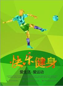 足球运动健身宣传海报设计