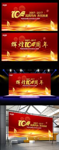 10周年庆辉煌10周年舞台背景