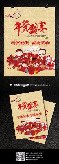 2017鸡年春节年货盛宴海报