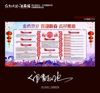 2017鸡年春节宣传栏