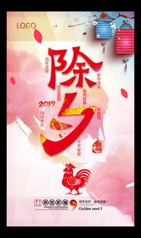 2017鸡年除夕夜团圆饭设计海报