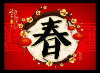 2017鸡年喜庆吉祥春字海报